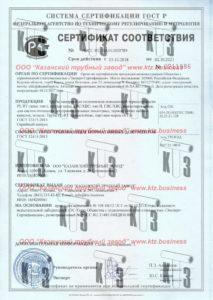 сертификат pe rt казанский трубный завод