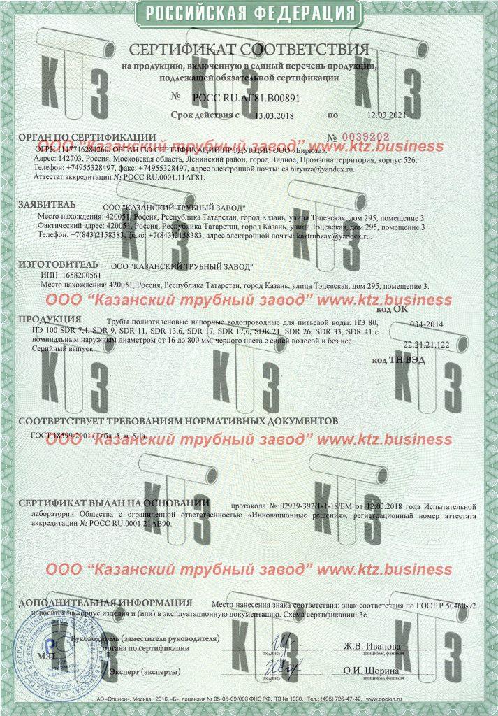 сертификат пнд питьевая