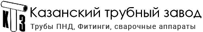 Казанский трубный завод